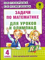 Узорова. Задачи по математике для уроков и олимпиад. 4 кл.