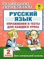 Узорова. Русский язык. Упражнения и тесты для каждого урока. 2 класс