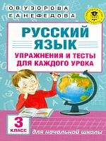 Узорова. Русский язык. Упражнения и тесты для каждого урока. 3 класс