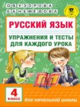 Узорова. Русский язык. Упражнения и тесты для каждого урока. 4 класс