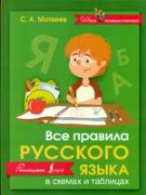 Матвеев. Все правила русского языка в схемах и таблицах.