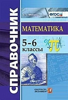 Минаева. Справочник по математике 5-6 класс. ФГОС