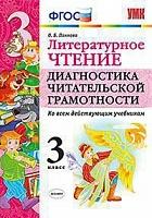 УМКн Литературное чтение. Диагностика читательской грамотности. 3 класс.  (ФГОС). / Панкова.