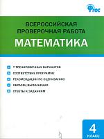 ВПР Математика. 4 кл. Всероссийская проверочная работа. (ФГОС) /Дмитриева.