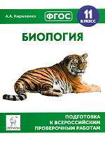 Биология. 11 класс.  Подготовка к всероссийским проверочным работам. (ФГОС) /Кириленко.