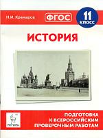 История. 11 класс.  Подготовка к всероссийским проверочным работам. (ФГОС) /Крамаров.