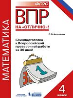 ВПР. Математика. 4 кл. Блицподготовка к Всероссийской проверочной работе за 30 дней. / Федоскина.