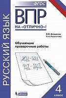 ВПР. Русский язык. 4 кл. Обучающие проверочные работы. / Богданова.