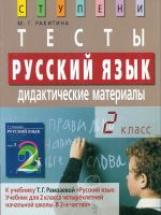 Ракитина. Русский язык. 2 класс. Тесты. Дидактические материалы.