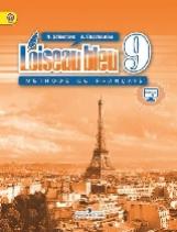 Селиванова. Французский язык 9 кл. Учебник С online поддер (ФГОС) /Синяя птица.