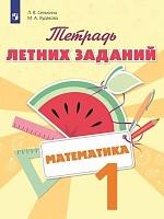 Тетрадь летних заданий. Математика. 1 кл. /Селькина.