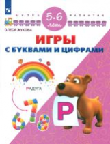 Жукова. Игры с буквами и цифрами. 5-6 лет/ УМК