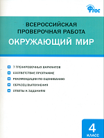 ВПР Окружающий мир. 4 кл. Всероссийская проверочная работа. (ФГОС) /Яценко.