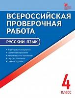 ВПР Русский язык. 4 кл. Всероссийская проверочная работа. (ФГОС) /Яценко.