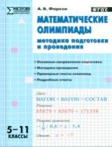 МУМ Математические олимпиады. Методика подготовки и проведения. 5-11 кл. (ФГОС) /Фарков.