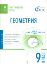ТТ Геометрия. 9 класс Тематические тесты. (ФГОС) /Малышева.