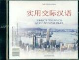 Цуйчжень. CD. Учимся общаться на китайском языке
