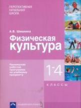 Шишкина. Физическая культура. Примерная рабочая программа по учебному предмету. 1-4 кл.(ФГОС).