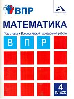 Захарова. Математика. Подготовка к Всероссийской проверочной работе. 4 кл.