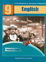 Тер-Минасова. Английский язык. 9 класс. КДУ. Мет. пос. (ФГОС).