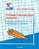 Смирнова. Геометрическая линия в учебниках математики 5-6 класс