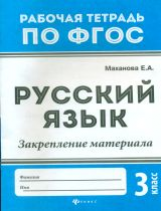 Маханова. Русский язык:закрепление материала: 3 класс. (ФГОС).