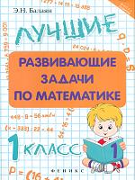 Балаян. Лучшие развивающие задачи по математике: 1 класс