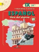 Кондрашова. Испанский язык. 9 кл. Учебник в 2-х ч Ч.2 С online поддержкой. (ФГОС)