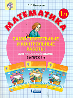 Петерсон. Математика 1 кл. Самостоятельные и контрольные работы. В 2-х ч. Выпуск 1. Вариант 1. (Бином). (ФГОС).