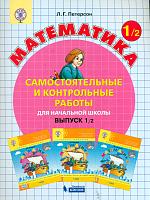 Петерсон. Математика 1 кл. Самостоятельные и контрольные работы. В 2-х ч. Выпуск 1. Вариант 2. (Бином). (ФГОС).