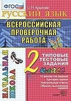 Крылова. ВПР-Началка. Итоговая аттестация. Русский язык 2 класс. ТТЗ