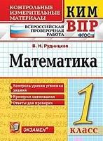 КИМн-ВПР. Итоговая аттестация 1 кл. Математика. / Рудницкая. (ФГОС).