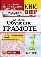 Крылова. КИМн-ВПР. Обучение грамоте 1 класс. ФГОС