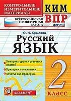 Крылова. КИМн-ВПР. Русский язык 2 класс. ФГОС