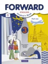 Вербицкая. Английский язык. Forward. 3 кл. Учебник. Часть 1. (ФГОС)