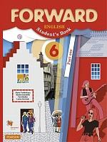 Вербицкая. Английский язык. Forward. 6 класс.  Учебник. Часть 1. (ФГОС)