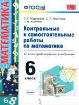 УМК Контрольные и самостоятельные работы по математики. 6 класс.  /Журавлев. (ФГОС).