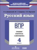 ВПР. Русский язык. 4 кл. Тренинг, контроль, самооценка. /Дощинский
