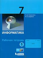 Угринович. Информатика. Рабочая тетрадь. 7 кл. Ч. 1.