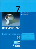 Угринович. Информатика. Рабочая тетрадь. 7 кл. Ч. 2.