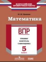 ВПР. Математика. 5 кл. Тренинг, контроль, самооценка. /Циовкин