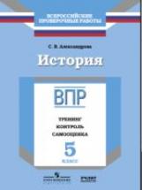 ВПР. История. 5 кл. Тренинг, контроль, самооценка. /Александрова