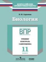 ВПР. Биология. 11 кл. Тренинг, контроль, самооценка. /Сарычева
