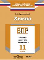 ВПР. Химия. 11 кл. Тренинг, контроль, самооценка. /Оржековский
