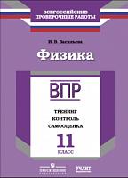 ВПР. Физика. 11 кл. Тренинг, контроль, самооценка. /Васильева