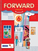 Вербицкая. Английский язык. Forward. 6 класс.  Рабочая тетрадь. (ФГОС)