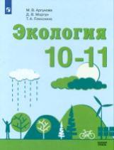 Аргунова. Экология. 10-11 кл. Учебное пособие.