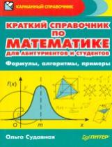 Судавная. Краткий справочник по математике для абитуриентов и студентов. Формулы, алгоритмы, примеры.