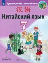 Сизова. Китайский язык. 7 кл. Учебное пособие.