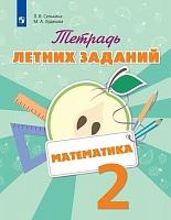 Тетрадь летних заданий. Математика. 2 кл. /Селькина.